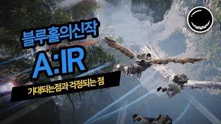 figcaption 블루홀의 신작 MMORPG 'AIR' 과연 장점과 단점은? | 흑열전구