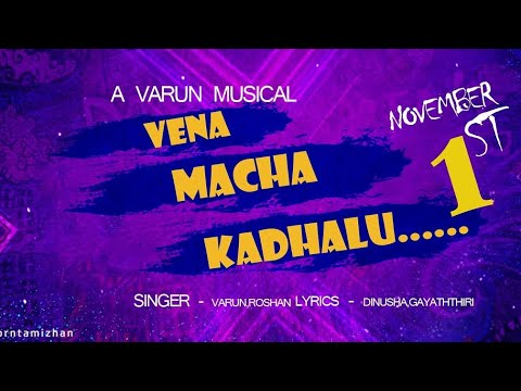 Vena Macha Kadhalu (Official Music video) | Varun, Roshan | Dinusha gayathiri | HT MEDIA