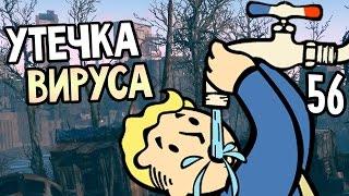 Fallout 4 Прохождение На Русском 56 УТЕЧКА ВИРУСА