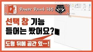 파워포인트 (Power point) 365 강좌 #025 기둥..아니! 도형 뒤에 공간 있어요! 선택 창을 알아보자!/기초/실무