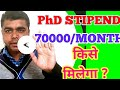 How much Stipend students will get per month for PhD in IIT || who will get PhD Stipend?