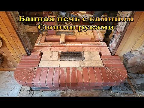 Как сложить Банную колпаковую печь каменку Кузнецова и  камин своими руками. Ч1