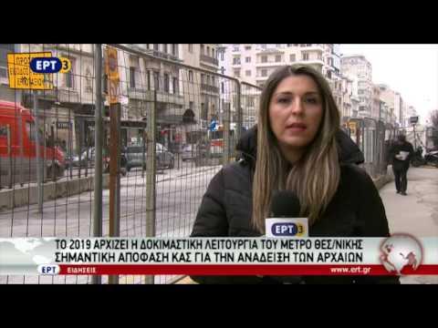 Το 2019 αρχίζει η δοκιμαστική λειτουργία του Μετρό Θεσσαλονίκης