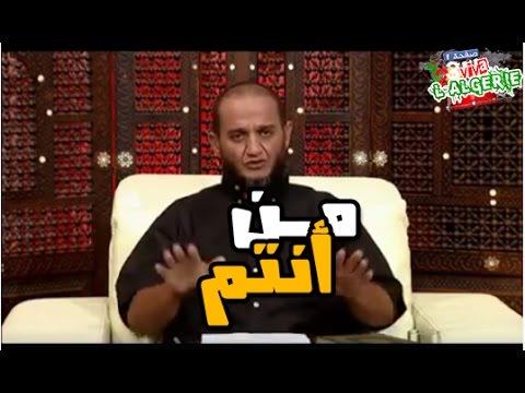 صفحة 321 تحيا الجزائر | الشيخ حمو ... المهبول الجديد في قناة النهار