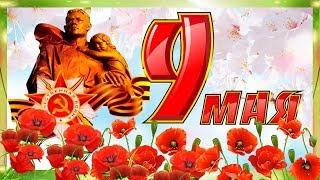 Красивое поздравление с  днём Победы 9 Мая Футаж день Победы  Музыкальная открытка день Победы
