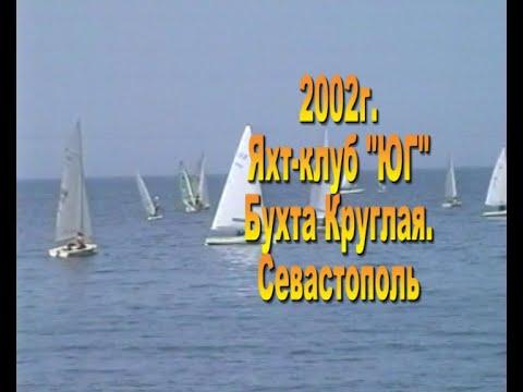 Illarionov59: 2002г  Яхт-клуб