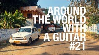 З гітарою по світу #21. В гостях у Льоші. Варкала, Індія.