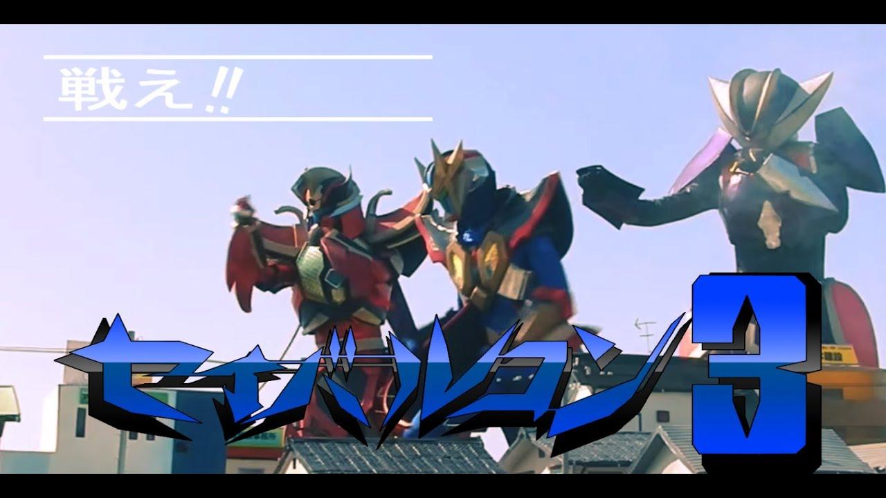画像: 自主制作特撮「戦え!!セイバルコン3」本編 youtu.be