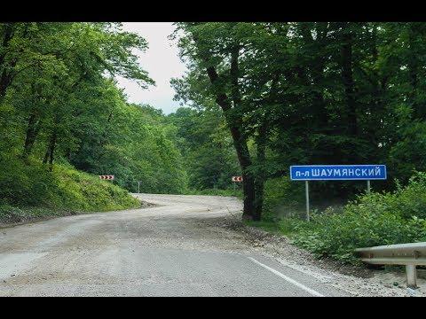 Шаумянский перевал На Газели!!!