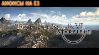 [вслух] Анонсы Elder Scrolls и Starfield на E3