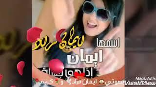 وعلي موسيقي كاريوكي غنيت اجمل ديو بصوتي 💞ايمان مراد 💞و❤كريم❤ و حاجه غريبه🙈