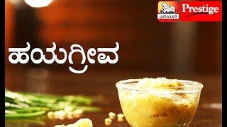 ಹಯಗ್ರೀವ / Hayagreeva