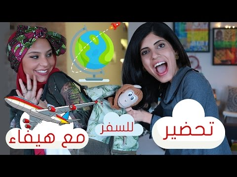 خدع ترتيب شنطة السفر مع هيفاء Travel Packing Hacks flywithhaifa