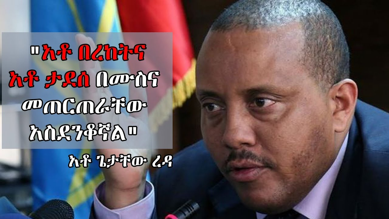 Getachew Reda About Bereket Semon and Tadese Kassa