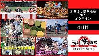 東京ドームの新年恒例イベント「ふるさと祭り東京」が、初のオンライン開催へ!全国のお祭りやご当地グルメなど、各地の魅力を東京ドームのグラウンドから生配信します!