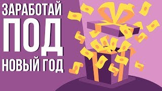 Как заработать реальные деньги в интернете. Как начать зарабатывать в интернете.