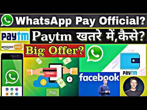 Whatsapp Pay Officially Announcement ? Paytm Vs Whatsapp Pay💥Whatsapp Pay Launching Soon..🔥जल्द ?