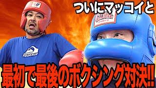 【神回】マッコイ斉藤とガチのボクシング対決したよ【2回戦】|極楽とんぼ山本圭壱 けいちょんチャンネル