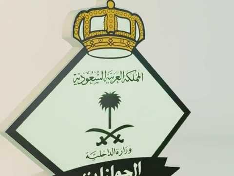 رسائل الجوازات للإخوة الأشقاء اليمنيين حول تصحيح الأوضاع