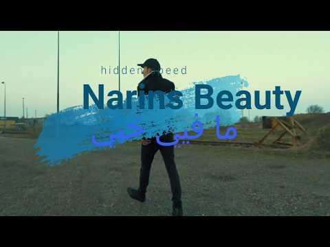 رقص على اغنية مافيي خبي hidden speed)  Narins Beauty )