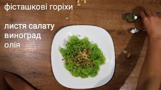 Салат з фісташок та винограду | Salad with Pistachios Grapes
