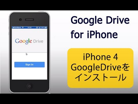 google drive for iphone iphone版googledriveをインストール drive 使い方 14215