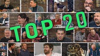 კაცები - TOP 20 საუკეთესო მომენტი