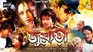 Juari | জুয়াড়ী | Bengali Movie | Pasha, Suchandra Vaaniya