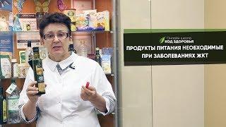 Продукты питания необходимые при заболевании желудочно кишечного тракта