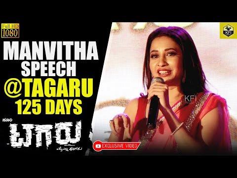Manvitha Harish Speech At Tagaru 125 Days Celebration | Tagaru Kannada Movie | Mental Ho Jawa Song