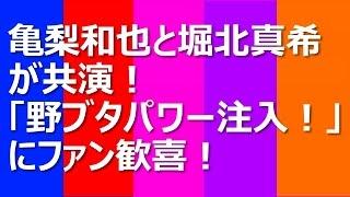 亀梨和也と堀北真希が共演!「野ブタパワー注入!」にファン歓喜! 現在...