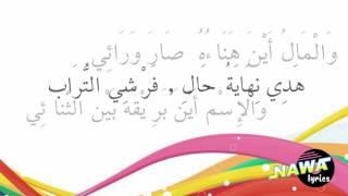 Al-Muqtashidah Langitan - Farsyi Turob voc. M  Ridwan Asyfi [LIRIK TEXT ARAB]
