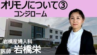 友達の女医 岩橋栄ちゃんに いろんな話をしてもらってアップしています...