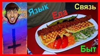 видео Первая Закупка Товара в Турции. Лалели Мертер Осман Бей Мысля от Эдгара 2015 HD