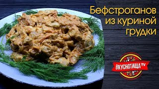 Бефстроганов из куриной грудки | Простой и вкусный рецепт
