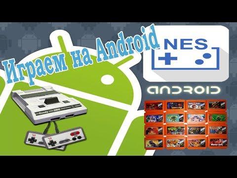 Как поиграть в денди на телефоне ANDROID. Эмулятор для игр денди Nes 2 Player