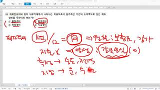 전산회계운용사 2급 원가회계 기출문제 풀이②(26번~3…