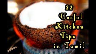 22 பயனுள்ள சமையல் டிப்ஸ்  | 22 Useful Kitchen Tips & Tricks in Tamil