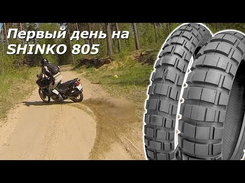 Shinko 805, Day First, Off-road /ADV.Noobs/ [ENG SUB]