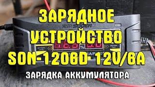 Зарядка аккумулятора зарядным устройством Suoer SON-1206D 6A/12В. Тест и впечатления