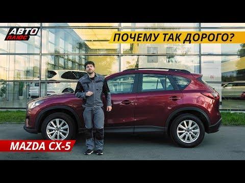 Как не прогадать при покупке Mazda CX-5   Подержанные автомобили