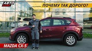 Что ожидать при покупке Mazda CX-5 2014 б/у