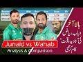 Wahab Riaz and Junaid Khan ODI bowling career comparison | ICC World Cup 2019
