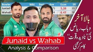 Wahab Riaz and Junaid Khan ODI bowling career comparison | ICC World Cup 2019 Video