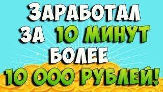 Программа для автоматического заработка рублей|Программа Автоматического Заработка в Интернете 10.00