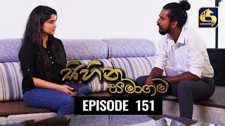 SIHINA SAMAGAMA Episode 151 ||''සිහින සමාගම'' || 30th December 2020 Thumbnail