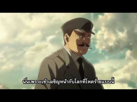 attack on titan ss3 ตอนที่20 ep.5