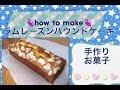 【手作りお菓子】ラムレーズン パウンドケーキの作り方