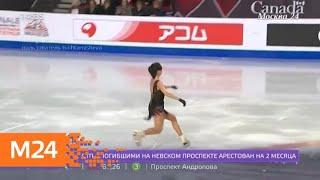 Кто войдет в состав сборной России на чемпионат мира по фигурному катанию Москва 24