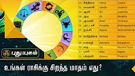உங்கள் ராசிக்கு சிறந்த மாதம் எது? Aanmeega Thagavalgal Puthuyugam TV